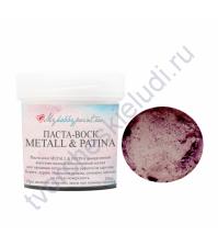 Паста-воск Metall and Patina, 20 мл, цвет лил в золоте