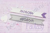 Нож для вырубки Любовь, 15х105 мм