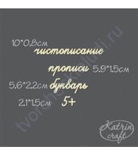 Чипборд Надписи Предметы начальной школы-4, 5 элементов