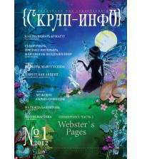 Журнал Скрап-Инфо 1 2012