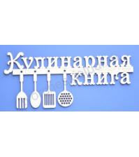 Чипборд Надпись Кулинарная книга, 129х56 мм