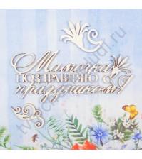Чипборд надпись Мамочка поздравляю, 9х4 см