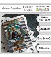 27 июня 2021 - Блокнот с элементами микс-медиа (Юлия Родионова)