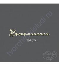 Чипборд Надпись-7, Воспоминания
