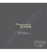 Чипборд Надпись Маленький ФОТОГРАФ, 5.1х1.8 см