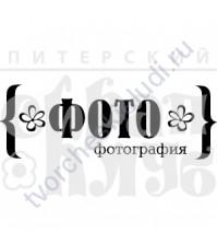 ФП печать (штамп) Фото. Фотография, 5х1.8 см