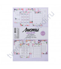 Набор листов для планера Цветочное настроение, 10 листов, А5 (14.5х21 см), 180 гр/м2