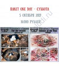 5 октября 2019 - Пакет One day Суббота (Anna Dabrowska - Finnabair)