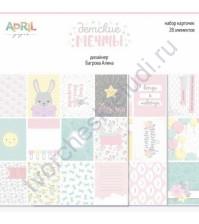 Набор карточек Детские мечты (девочка), плотность 190 гр/м, 28 односторонних карточек