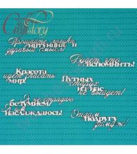 Набор Чипборда Фразы О себе-2, 6 элементов