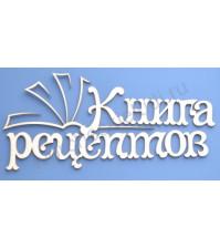 Чипборд Надпись Книга рецептов, 105х48 мм