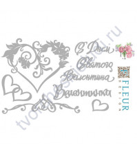 Набор чипборда С Днем Святого Валентина, размер 10х15 см