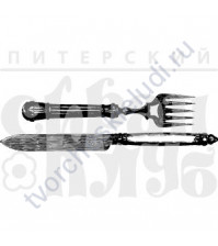 ФП штамп (печать) Вилка и нож, 2 элемента