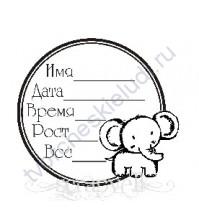 ФП печать (штамп) Детский журналинг-2, 5х4.5 см