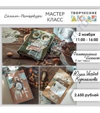 2 ноября 2019 - Фантазийный блокнот в эко-стиле (Юлия Vasilek Корепанова)