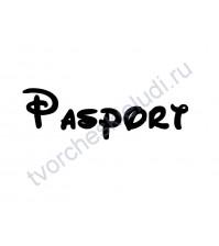 Декор из термотрансферной пленки, Паспорт, 2.1х7 см, цвет в ассортименте