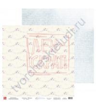 Бумага для скрапбукинга, 30.5х30.5 см, плотность 190 гр/м2, коллекция Потешки, лист Флажки