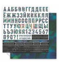 Бумага для скрапбукинга двусторонняя Хиппи-тревел, 30.5х30.5 см, 190 гр/м, лист Запредельное счастье